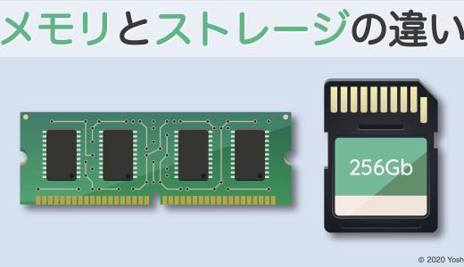 メモリとストレージの違い 〜どちらも記憶装置、でも○○○が違う!〜