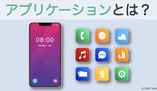 アプリケーションとは? 〜アプリはなぜアプリと呼ばれるのか?〜