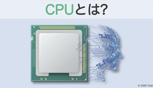 CPUとは? 〜なぜコンピューターの頭脳と言われる?〜