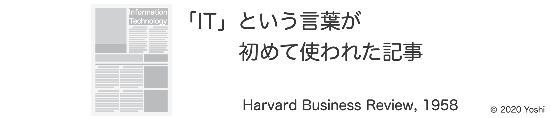 IT/情報技術という言葉が初めて使われた記事