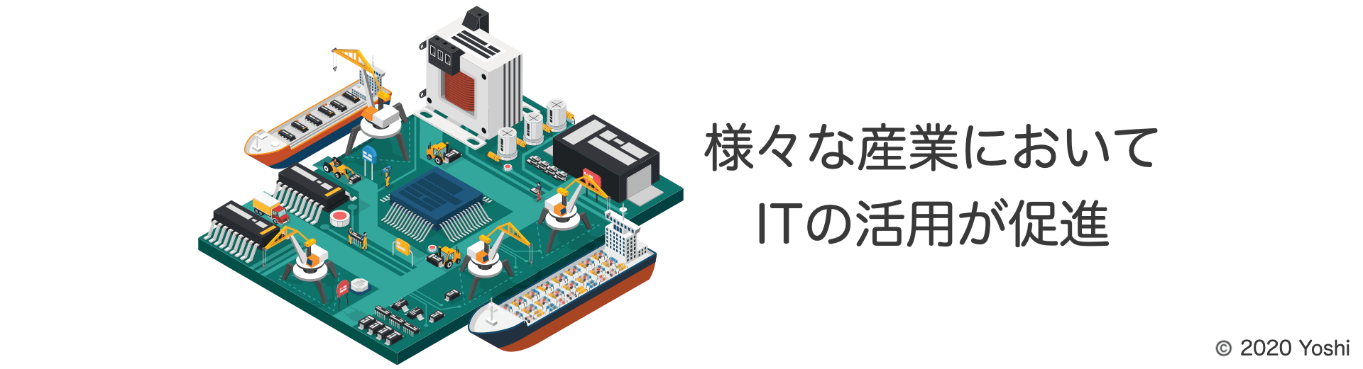 様々な産業でITの活用が促進