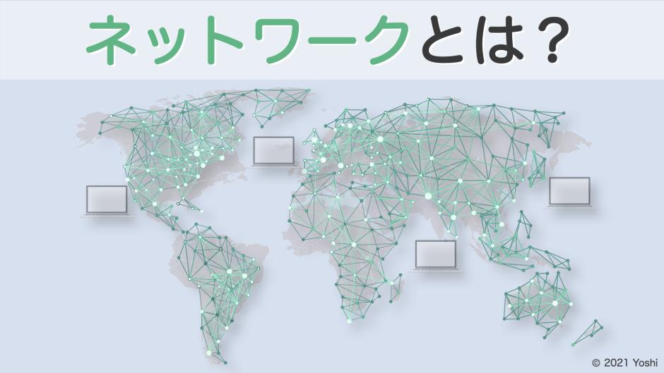 ネットワークとは?