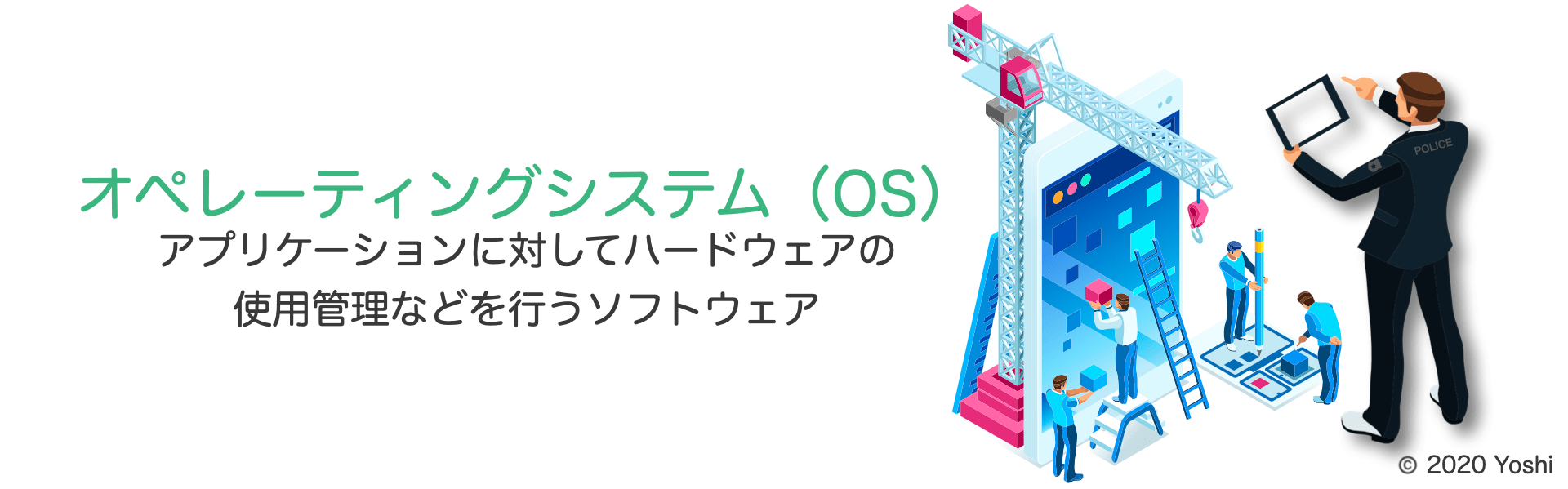 オペレーティングシステムの定義