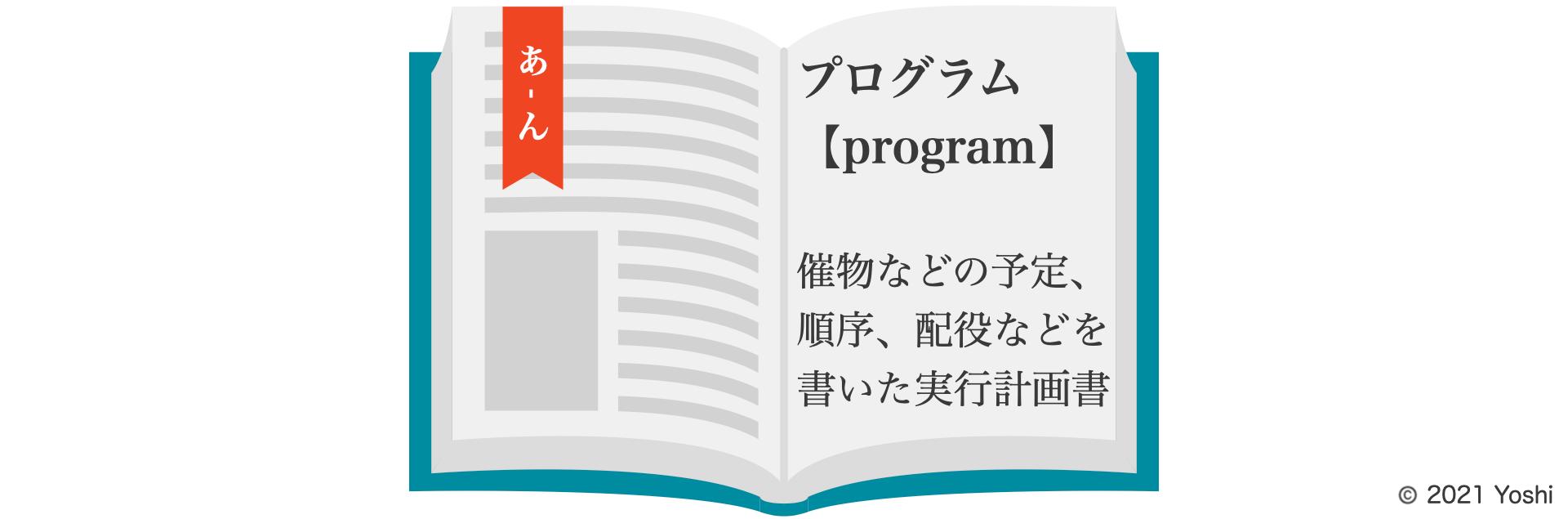 プログラムの意味